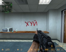 Russian graffiti spray screenshot