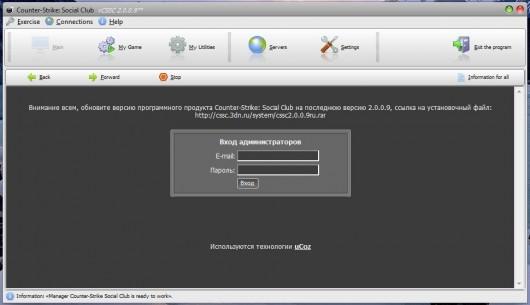 Counter-Strike: Social Club Tool screenshot #1