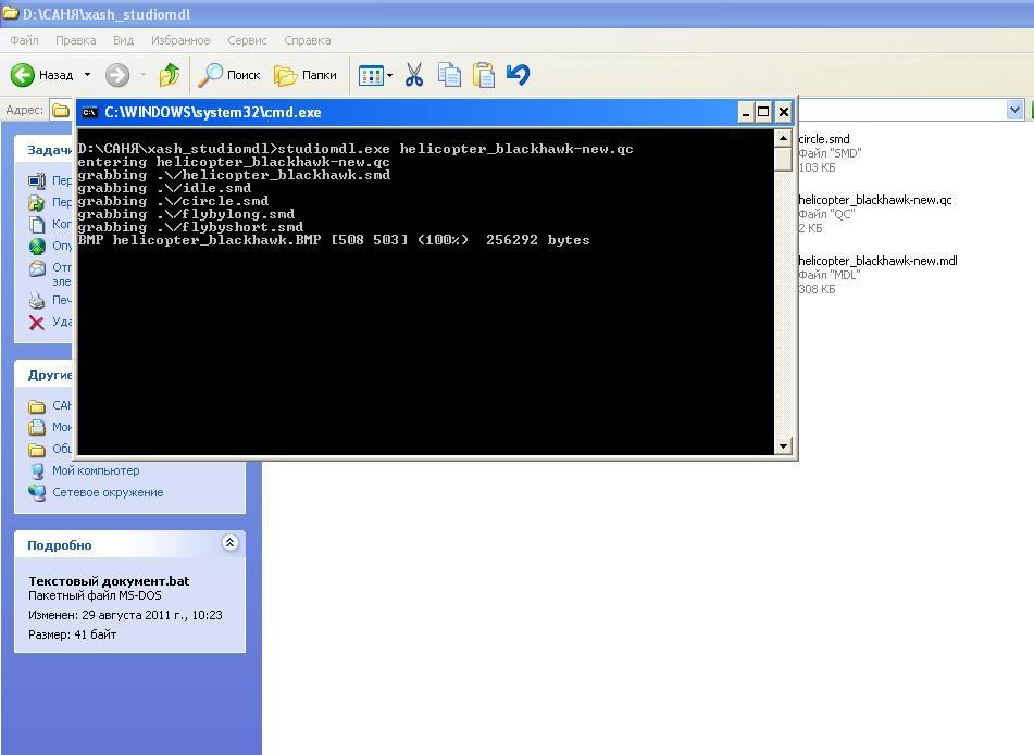 XASH Studiomdl Tool screenshot