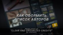 [RUS] Как оформить список авторов