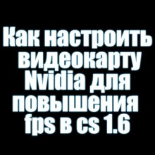 [RUS] Настройка Nvidia для повышения FPS в CS 1.6 preview