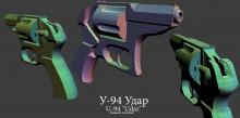 U-94 Udar - Unwrapped